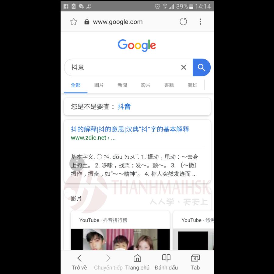 Hình ảnh Cách tải tik tok Trung Quốc cho Android và IOS chuẩn nhất 1