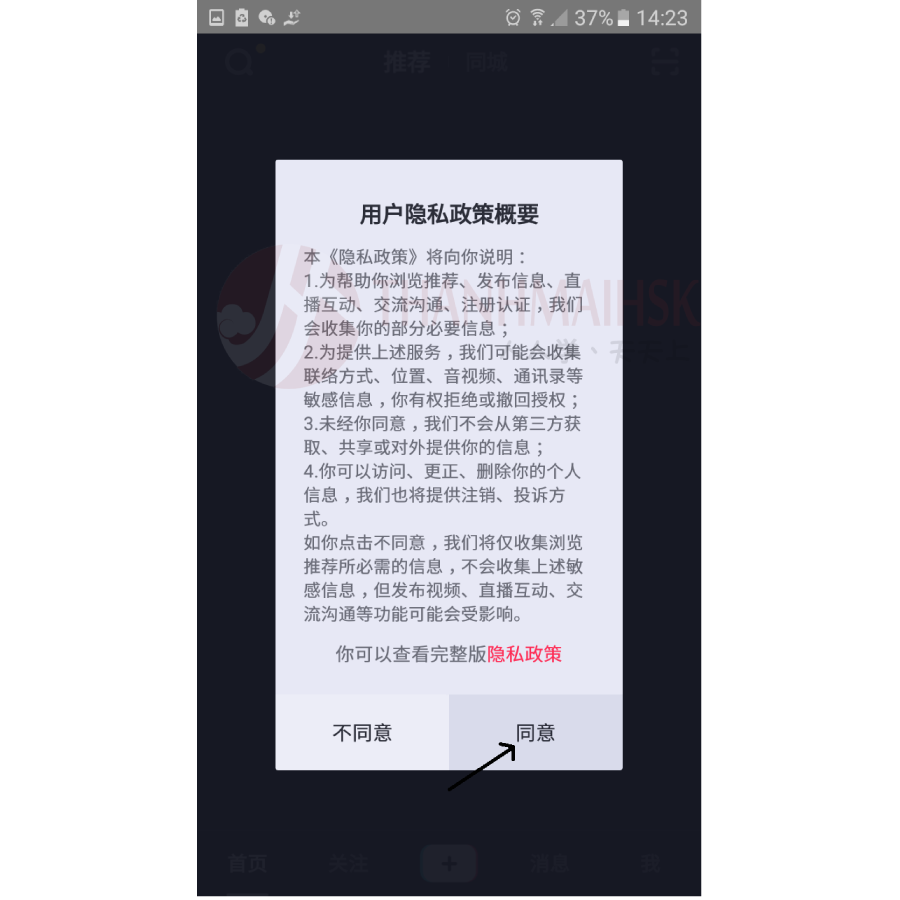 Hình ảnh Cách tải tik tok Trung Quốc cho Android và IOS chuẩn nhất 7